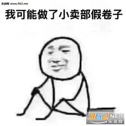 v馆长了假书馆长图片|挂科的表情熊猫头金原因90rushbp90表情包图片
