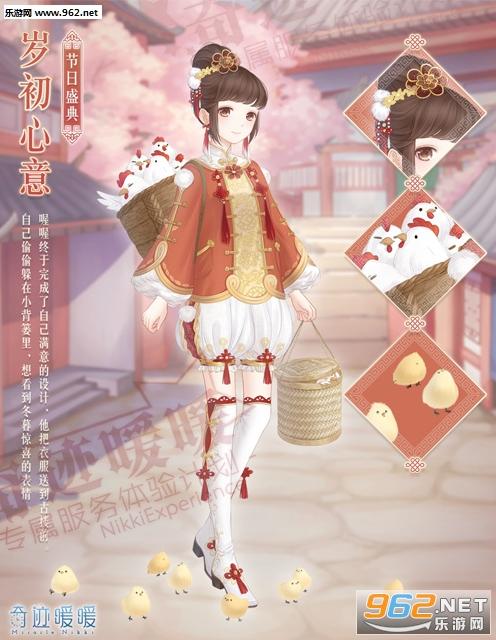 奇迹暖暖1月28日登陆游戏将后的2017年春节套装【岁初心意】,那么