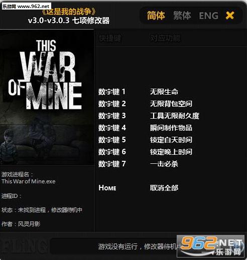 这是我的战争v3.0中文修改器+7
