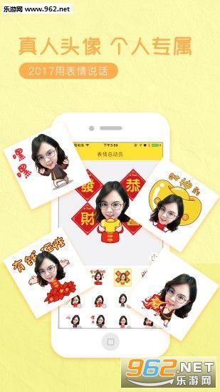 图片总动员app安卓版文字中秋节的搞笑表情图片