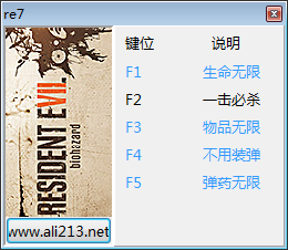 生化危机7中文修改器+5截图0