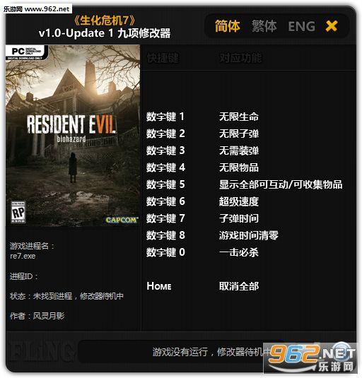 生化危机7九项修改器中文版截图0