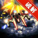 雷电:原型战机X1无限金币破解版