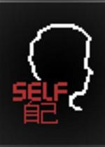 SELF: 自己