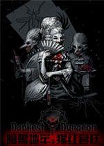 暗黑地牢:猩红宫廷