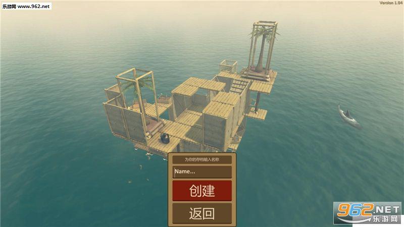 船长漂流记(Raft)v1.6.1_截图1