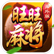 旺旺泉州麻将海外版v1.1.9