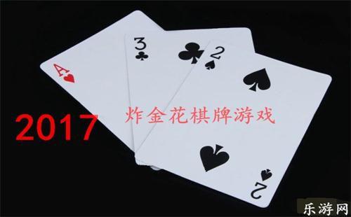炸金花棋牌游戏下载