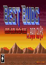 最佳拍档Best Buds