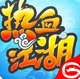 热血江湖手游官网版v16.0