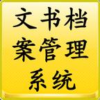 文书档案管理系统工具官网