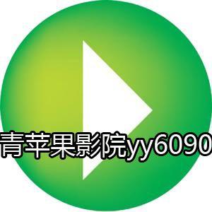 yy青苹果院线_智慧苍穹套装图鉴 评论  青苹果影院手机版yy6090是一群电影和电视剧