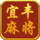 哈哈宜丰麻将作弊器最新免费版v2.6.3
