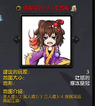 侠客风云传1.7.6全新版 隐藏英雄密码