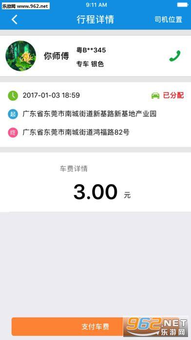 一路畅行app苹果版v1.1_截图2