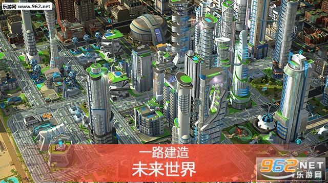 模拟城市我是市长破解版v0.6.1截图0