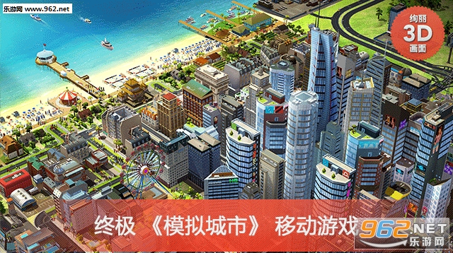 模拟城市我是市长破解版v0.6.1截图1