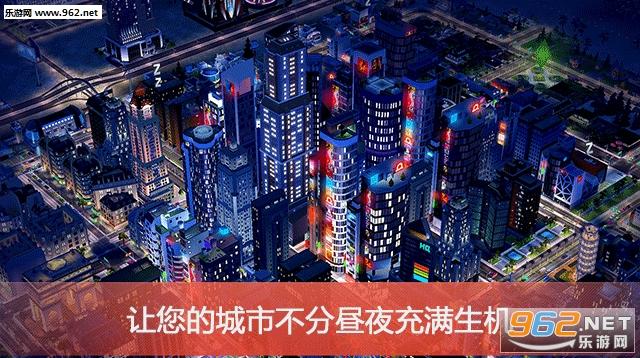 模拟城市我是市长破解版v0.6.1截图2