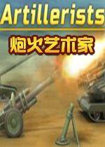 Artillerists炮火艺术家