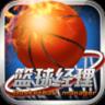 nba篮球经理梦之队手机版