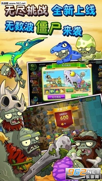 植物大战僵尸2恐龙危机最新版iOSv2.0.0_截图0