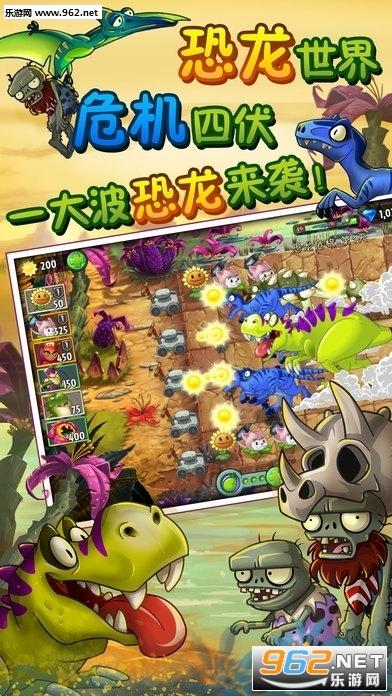 植物大战僵尸2恐龙危机最新版iOSv2.0.0_截图2