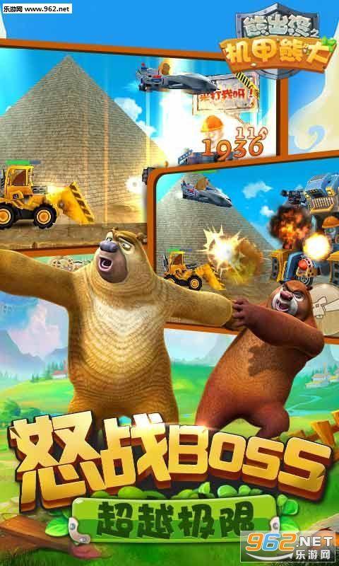熊出没之机甲熊大1.2.4最新版截图2