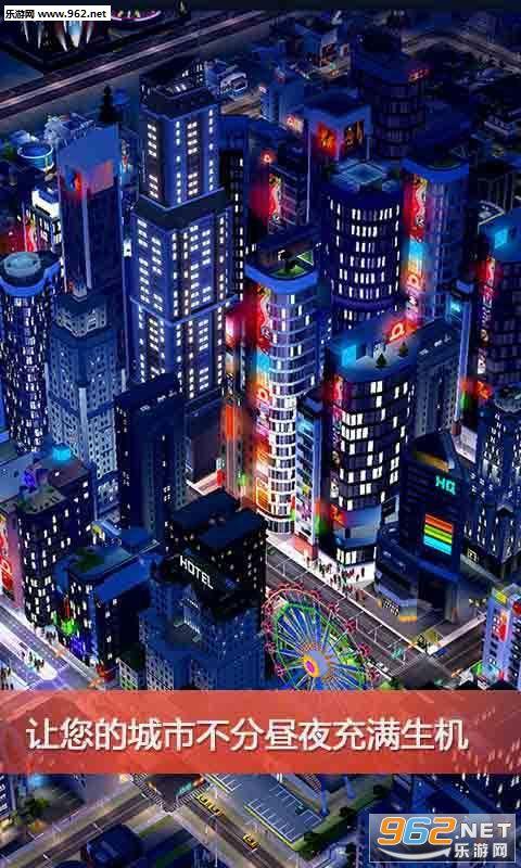 模拟城市我是市长中文版v0.6.170413001_截图3