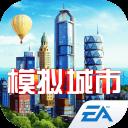 模拟城市我是市长中文版
