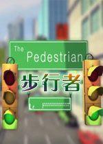 步行者The Pedestrian