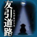 诅咒游戏:友引道路汉化版v1.0.1