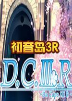 初音岛3R(Da Capo 3 R)steam破解中文版