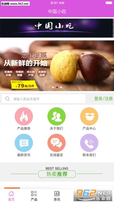 中��小吃app3.0.0_截�D0