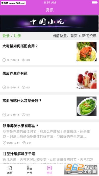 中��小吃app3.0.0_截�D2