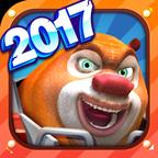 熊出没之机甲熊大1.2.4破解版2017(无限金币钻石)