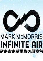 马克麦克莫里斯无限空气