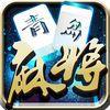 鲁游青岛麻将v1.0