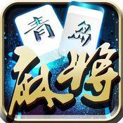 鲁游青岛麻将IOS版v1.0.1