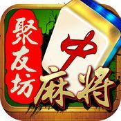 聚友红中麻将IOS版v1.2