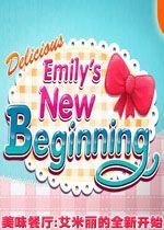 美味餐厅:艾米丽的全新开始