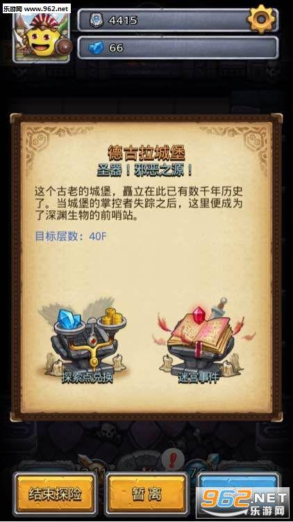 不可思议迷宫古老保险箱 不可思议迷宫游戏手机版下载 乐游网安卓下载