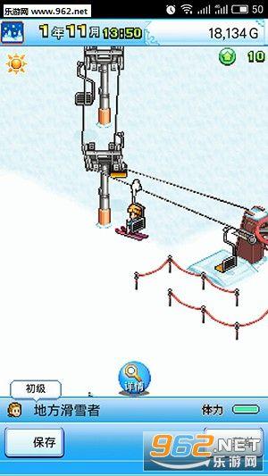 滑雪白皮书:闪耀ios官网版v1.0.3_截图