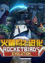 火箭鸟2:进化