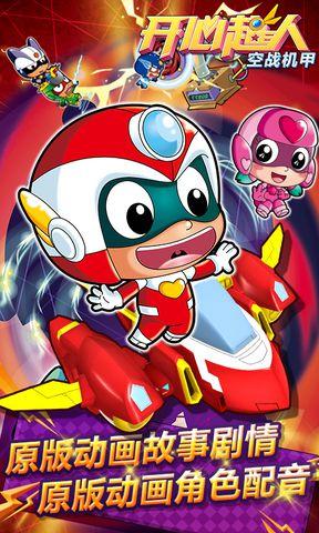 开心超人空战机甲无限金币版下载 开心超人空战机甲破解版下载v1.0.0 乐游网安卓下载