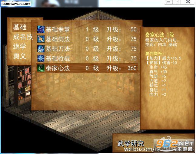金书江湖2内测破解版截图1