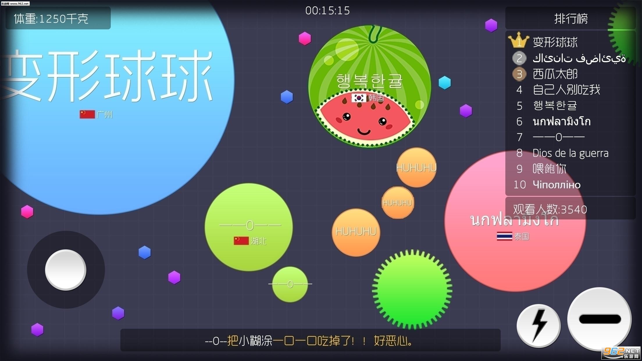球球大作战6.0苹果版截图1
