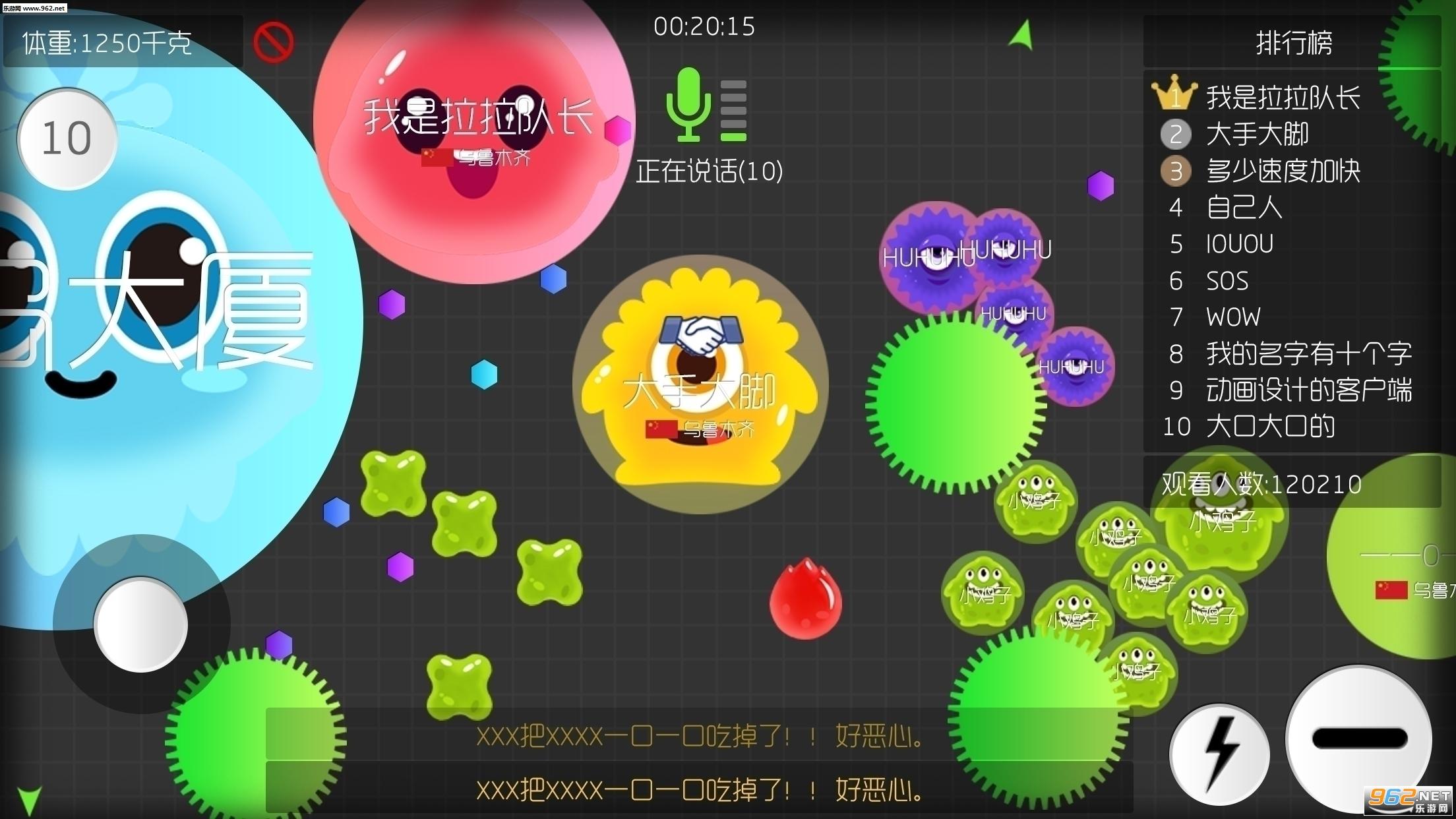 球球大作战6.0苹果版_截图