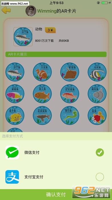 喜书郎智能手表app安卓版_截图3
