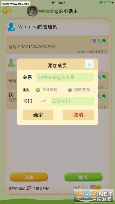 喜书郎智能手表app安卓版_截图4