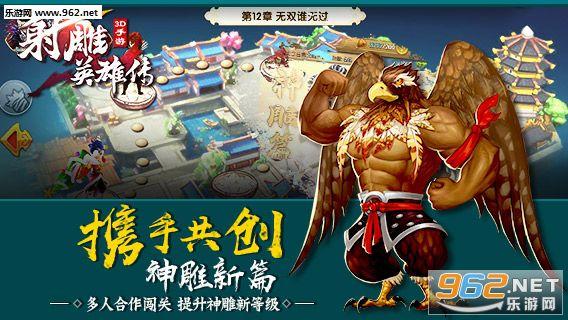射雕英雄传3D东邪西毒手游官方版1.6.0截图1